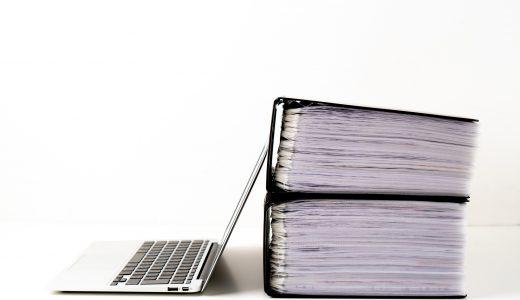 デジタル化(デジタイゼーション)のメリットとは?紙からの移行ステップや注意点